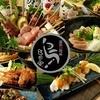 炭火鶏料理 とり介 - 料理写真:鶴ヶ峰北口徒歩3分 本格備長炭炭火焼鳥店