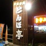 とんぼ亭 - 鴨川有料道路から下ってくると、「大日」の交差点を過ぎ間もなく左にこの看板がみえます。