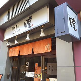 瞠 恵比寿店