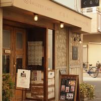 カフェバル ぐるり - 商店街の路地裏にヒョッコリと現れるアンティークな空間