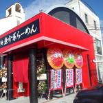 34228290 - 拉麺プカプカ 外観(2015.01.13)
