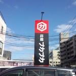 34228299 - 拉麺プカプカ 看板(2015.01.13)