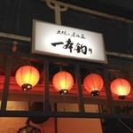 一本釣り - 高知市内アーケード街にあります