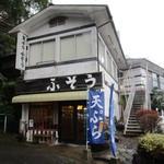 34236398 - 北九州を中心に天ぷら店を数店舗営業されてる「ふそう」の山寺店です。