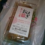科の木 - 料理写真:名取製餡所 クルミのおはぎ 370円