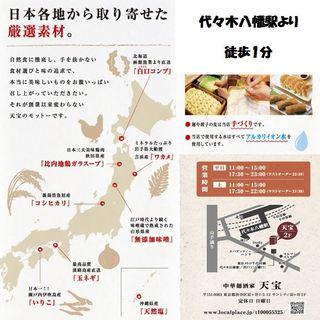 日本各地から取り寄せた厳選食材