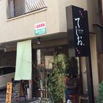 九品寺 麺処 てしお -