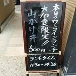 34243592 - 【2015.1.15-ランチタイムメニュー】