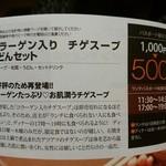 34243657 - 【2015.1.15-ランチパスポート】