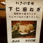 34243658 - 【2015.1.15-下仁田にぎの天ぷら】