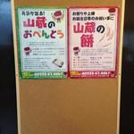 山蔵 - 2015年1月訪問