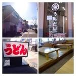 うちだ屋 - 姪浜駅から徒歩で7~8分でしょうか。