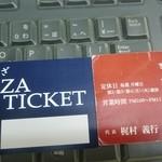 34247568 - 餃子チケット&スタンプカード表