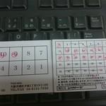 34247572 - 餃子チケット&スタンプカード裏