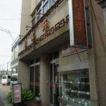 chuukaryourihoumiken - 歴史を感じさせる外観