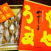 yaseumahompotaguchikashiho - 料理写真:やせうま・13個入り