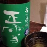 粋鮮 - 定価は一杯800円(税抜)