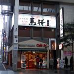 34251969 - 馬桜 下通り店