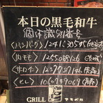 GRILL ALABELL - 本日の肉の表示