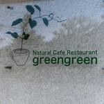 グリーングリーン -