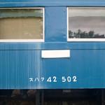 相生物産館 - 旧駅舎/古い列車