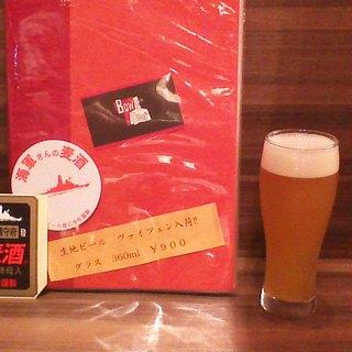 海軍さんの麦酒☆生地ビールヴァイツェン入荷!!