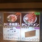 はま寿司 - どっちが いいカナ?