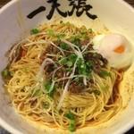 一天張 - 「汁なしタンタン麺 温泉卵(600 60円)」。相変わらず美味い♫