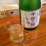 ARBRE - 梅酒『千樹の梅』