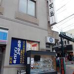 巽鮨 - 巽鮨 本店(花園店)