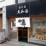 おたる 大和家 - おたる 大和家 寿司屋通り店
