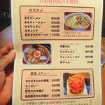 蕎麦いしやま - ラーメンメニュー
