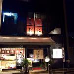 34273933 - 京橋川沿いに