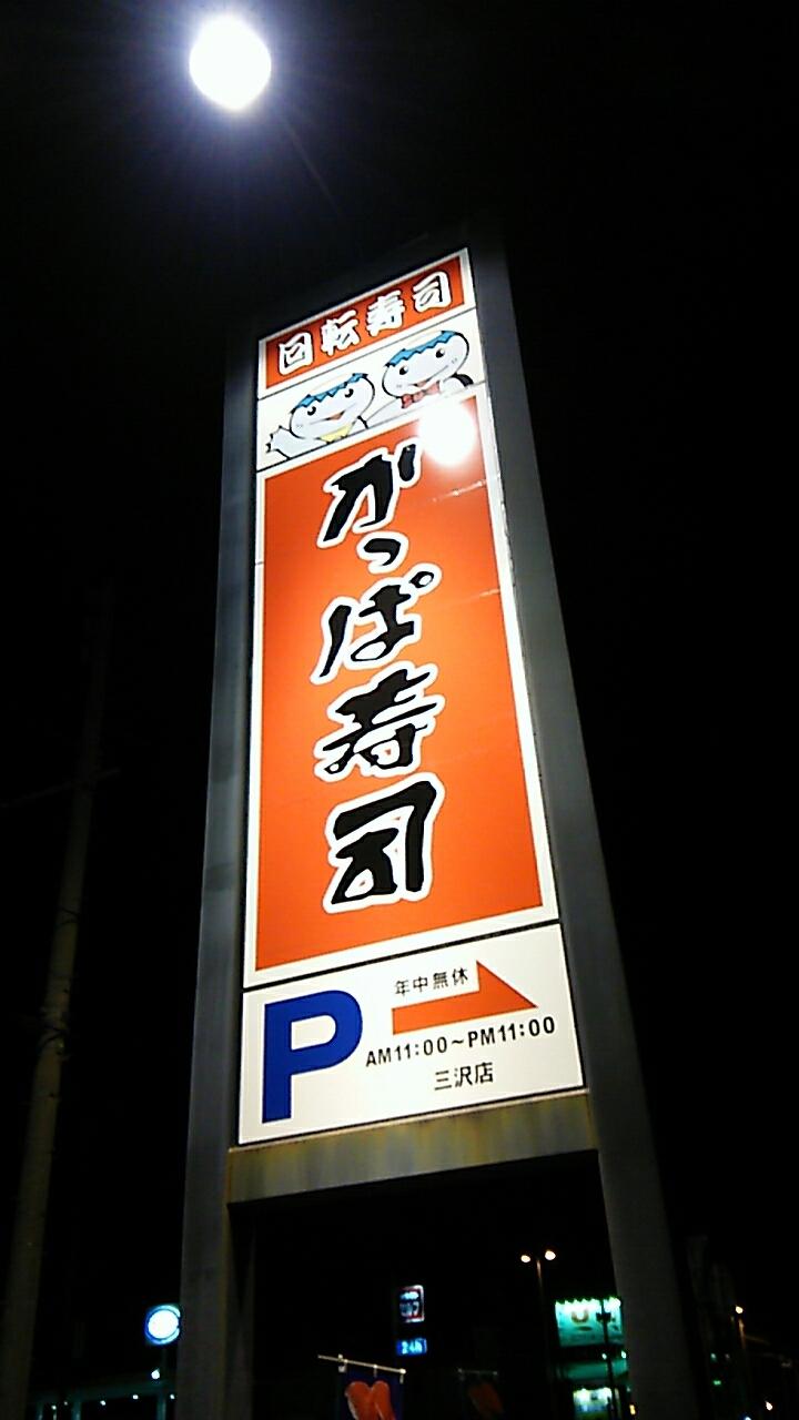 かっぱ寿司 三沢店