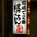 34278141 - はて…尼崎で何の2番なんでしょ(・・;)