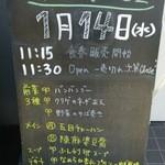 わかば食堂 - 15.01.14【赤坂四川飯店 亀山和広シェフ】