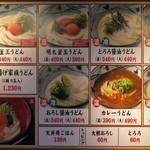 34278896 - メニュー(2014/12~)