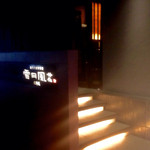 神戸牛炉窯焼ステーキ 雪月風花 北野坂 - 北野坂から1軒分西にそれたところにあります。