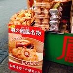 中華粽専門店 龍鳳 - もちもちのちまき 400円
