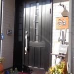 ビストロ 安藤 - 店舗玄関