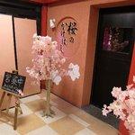 全席個室居酒屋 桜のかけはし -