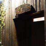 炙り処どま - 隠れ家的外観