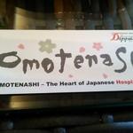34294809 - 箸袋でOMOTENASHI