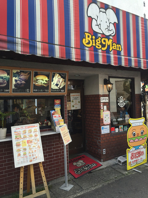 佐世保バーガー BigMan 京町本店