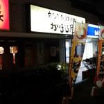 かぼろ屋 -広島風お好み焼き- - 2015.1
