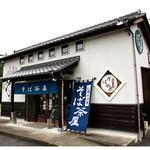 そば茶屋付知店 - 店舗外観(2012.07)