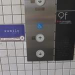 34298878 - 9階へ行ける唯一のエレベーター