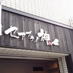 セアブラノ神 壬生本店 - セアブラノ神 看板