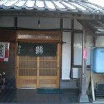 浦島鮨 -