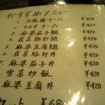 杏花楼(キョウカロウ) - おすすめメニューは、全て420円